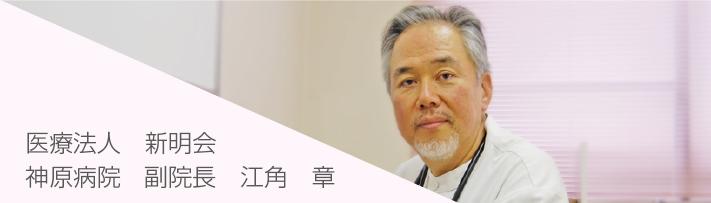 医療法人 新明会 神原病院 副院長 江角 章